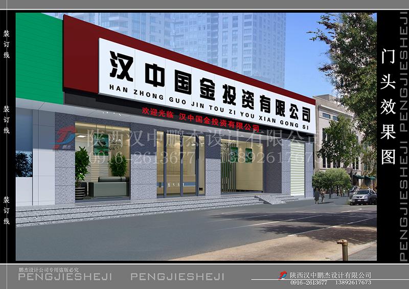 汉中国金投资有限公司门头